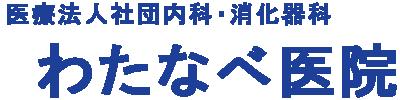 新潟県三条市西本成寺の内科・消化器科・胃腸科 医療法人社団 内科・消化器科 わたなべ医院